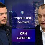"""Юрій Сиротюк гість 5 випуску """"Українського контексту"""""""