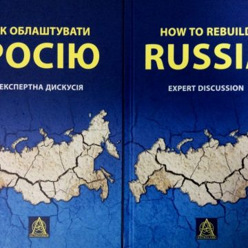 """""""Як облаштувати Росію"""""""