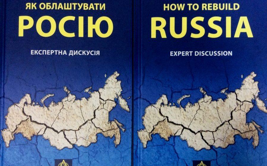 Як облаштувати Росію