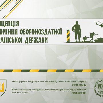 Концепція створення обороноздатної української держави