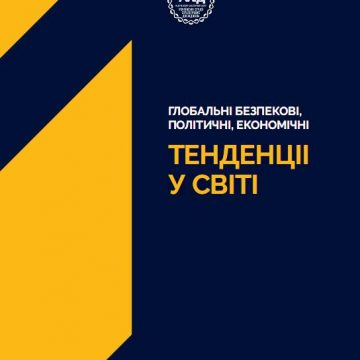 Глобальні безпекові, політичні, економічні тенденції у світі в 2019 році та їхній вплив на Україну