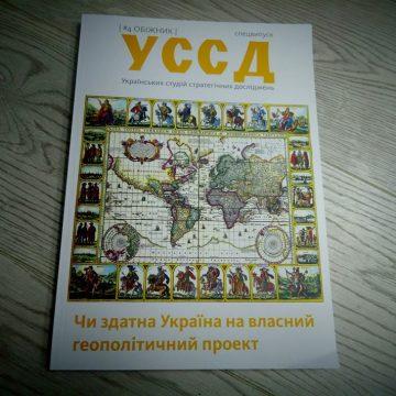 Обіжник Українських студій стратегічних досліджень № 4