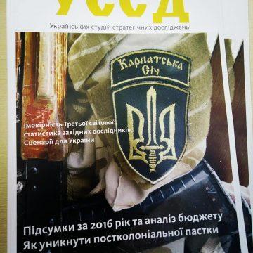 Обіжник Українських студій стратегічних досліджень № 3