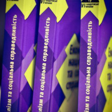 Презентація книги «ЕКОНОМІЧНИЙ НАЦІОНАЛІЗМ І СОЦІАЛЬНА СПРАВЕДЛИВІСТЬ». VІ Бандерівські читання