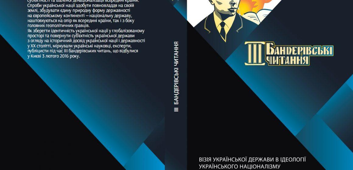 """Треті Бандерівські читання """"Візія Української держави в ідеології українського націоналізму"""""""