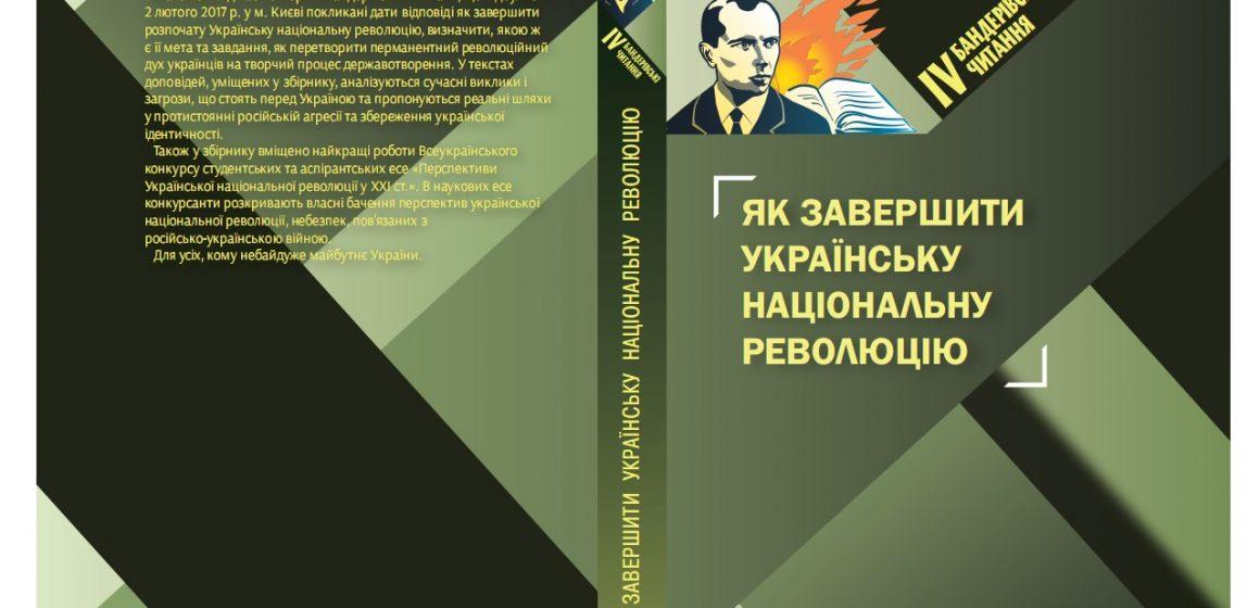 Четверті Бандерівські читання «Як завершити Українську національну революцію»