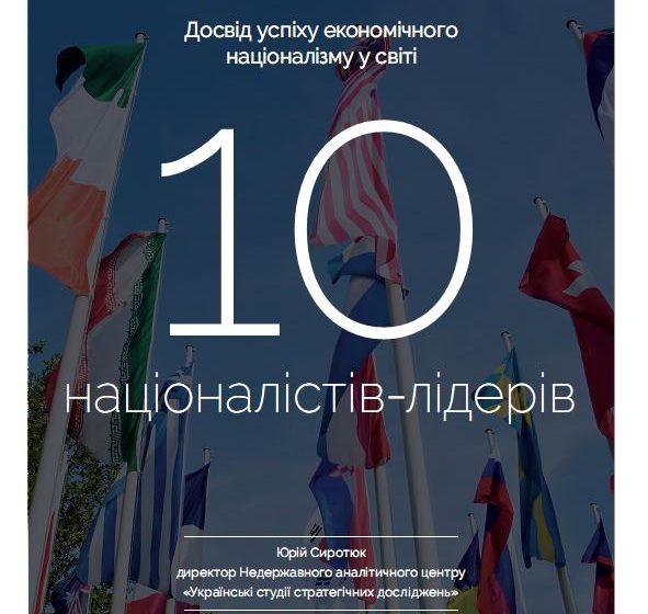Десять націоналістів-лідерів: досвід успіху економічного націоналізму у світі