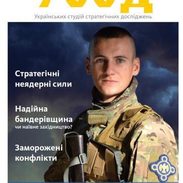 Обіжник Українських студій стратегічних досліджень №2