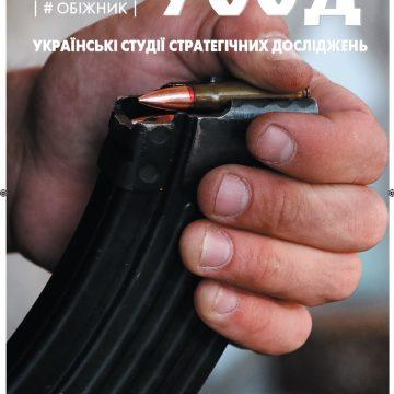 Обіжник Українських студій стратегічних досліджень №1