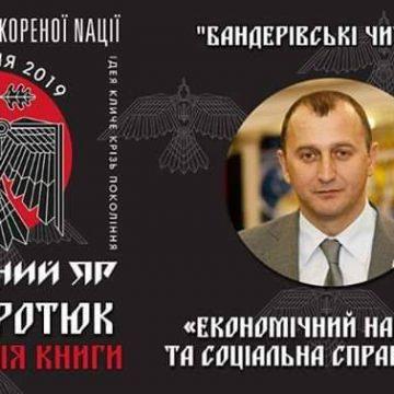 УССД на ХОЛОДНОМУ ЯРУ 6 липня
