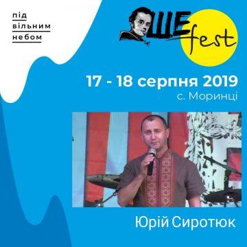 Юрій Сиротюк – гутірка у Моринцях на ШеФест