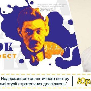 УССД на Донцов-фесті – презентація Бандерівських читань