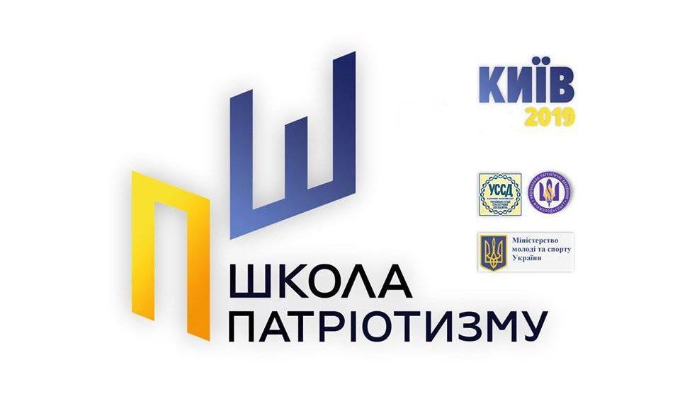 У Києві проведуть «Школу патріотизму» для активної молоді
