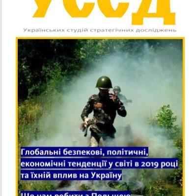 Обіжник Українських студій стратегічних досліджень № 5