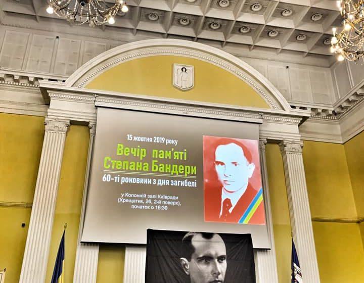 Вечір пам'яті Степана Бандери до 60-тих роковин з дня загибелі