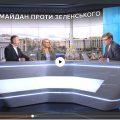 До чого приведе Майдан проти Зеленського?