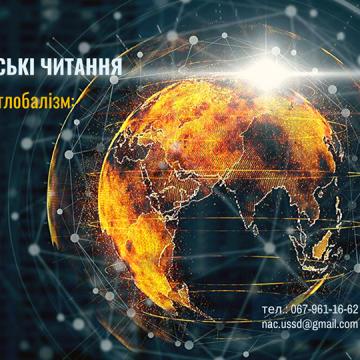 VIІ Бандерівські читання. «Націоналізм vs глобалізм: нові виклики»