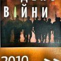 Презентація Індекcу війни та Прогнозу глобальних тенденцій у світі