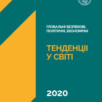 Глобальні безпекові, політичні, економічні тенденції у світі та їх вплив на Україну в 2020 році