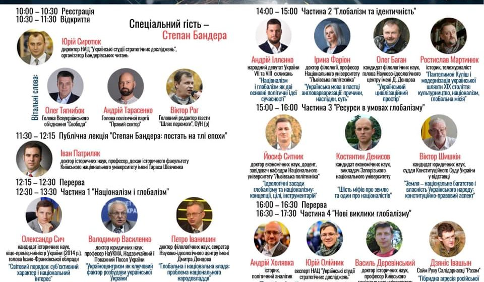 Глобалізм несе Україні абсолютну бідність: Юрій Сиротюк про VII Бандерівські читання