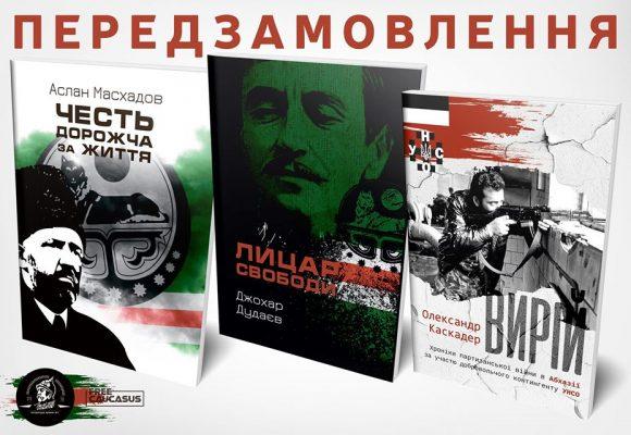 """Книги із серії """"ВІЛЬНИЙ КАВКАЗ"""""""