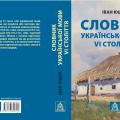 Словник української мови VI століття