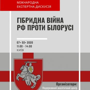 Міжнародна експертна дискусія «Гібридна війна РФ проти Білорусі»