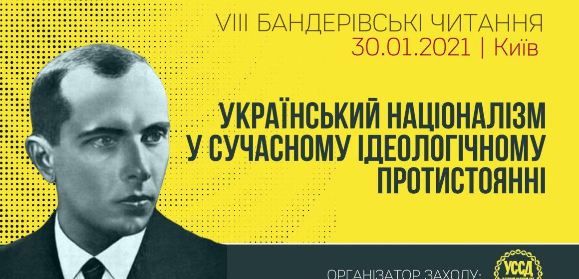VIІI Бандерівські читання. «Український націоналізм в сучасному ідеологічному протистоянні»