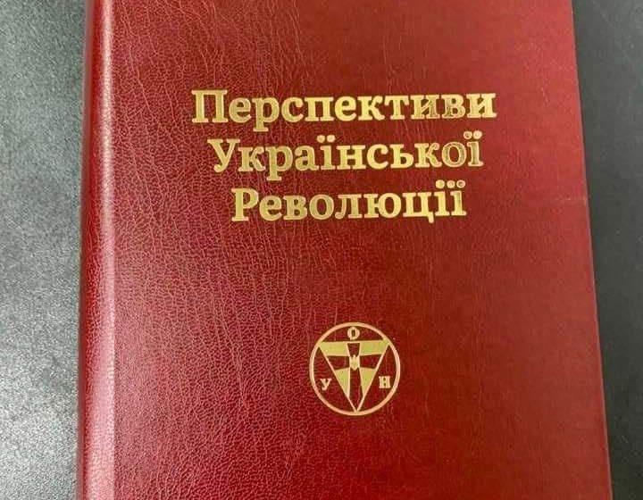 Перспективи Української революції – передзамовлення книги