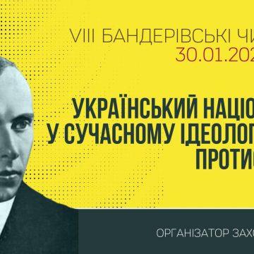 VIII Бандерівські читання «Український націоналізм в сучасному ідеологічному протистоянні» – повний відеозапис