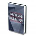 """Замовлення книги """"Український націоналізм у сучасному ідеологічному протистоянні"""" (із серії «Бандерівські читання»)."""