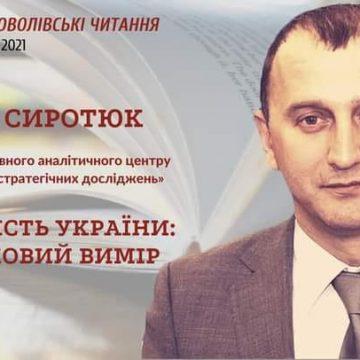 Соборність України: безпековий вимір