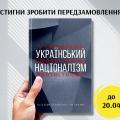 VIII Бандерівські читання – передзамовлення книги