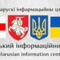 Вбивство Віталія Шишова є політичним – білоруські активісти