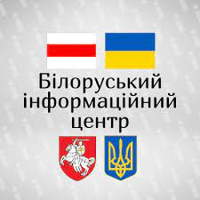 Політичні в'язні режиму Лукашенка – брифінг Білоруського інформаційного центру