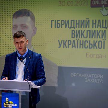 Гібридний націоналізм: історія явища та виклики сучасної української політики